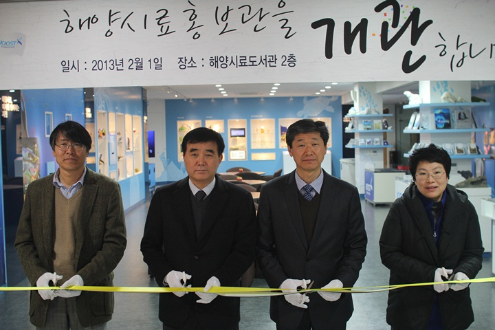 Opening the public information museum of marine resources