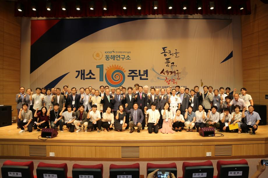 Ceremony marking East Sea Research Institute´s 10th founding anniversary_image0