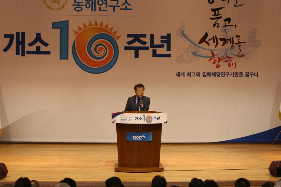Ceremony marking East Sea Research Institute´s 10th founding anniversary_image1
