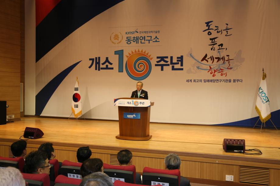 Ceremony marking East Sea Research Institute´s 10th founding anniversary_image2