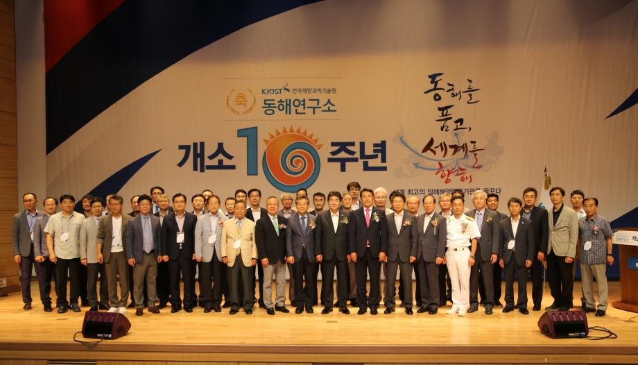 Ceremony marking East Sea Research Institute´s 10th founding anniversary_image3